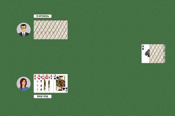 Карточная игра в подкидного Дурака
